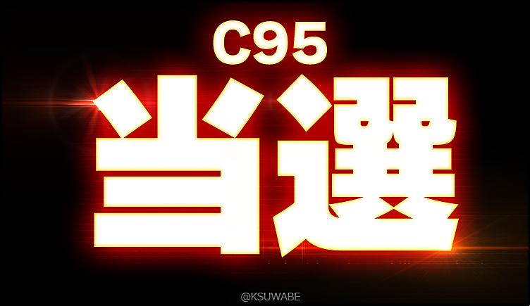 C95 当選