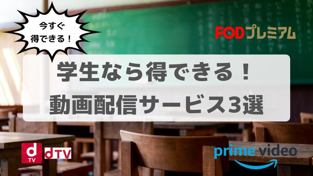 学生なら得できる動画配信サービス3選