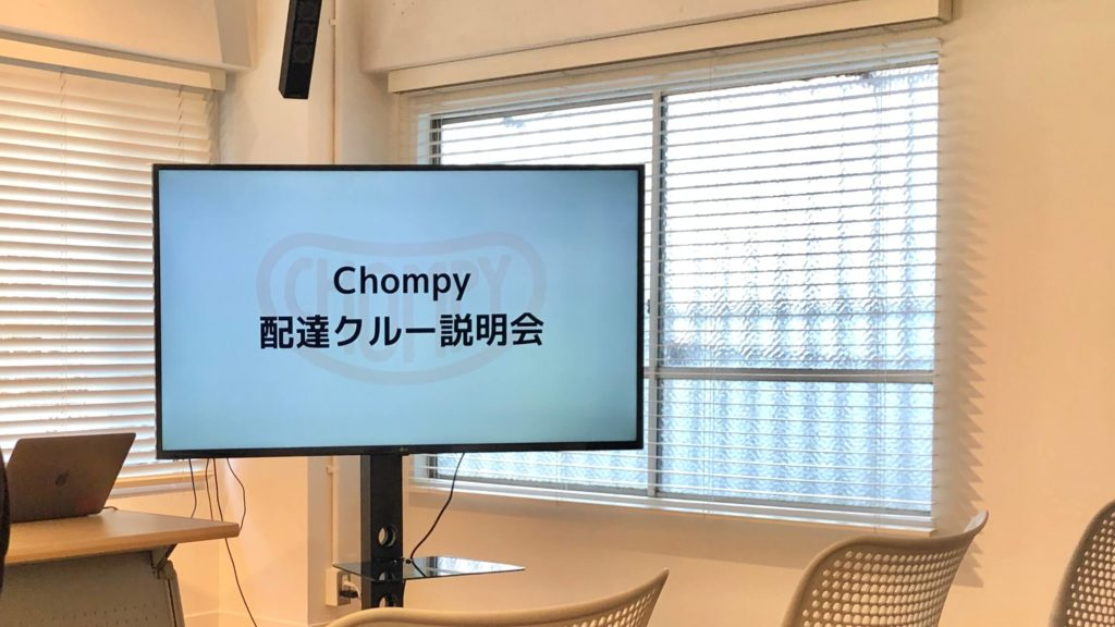 chompy説明会